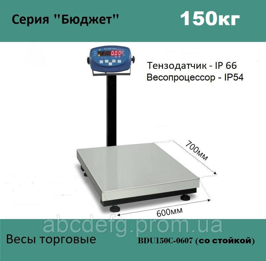 """Товарные весы AXIS BDU150C-0607 (со стойкой) """"Бюджет"""""""