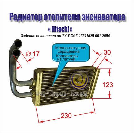 """Радиатор отопителя экскаватора """"Hitachi"""", фото 2"""