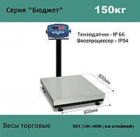 """Товарные весы AXIS BDU150C-0808 (со стойкой) """"Бюджет"""""""