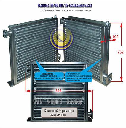 Радиатор 13П 10С. 00К. 115- охлаждения масла, фото 2
