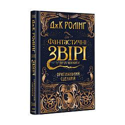 Книга / Гаррі Поттер. Фантастичні звірі і де їх шукати. Джоан Ролінг / Абабагаламага