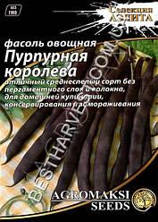 Семена фасоли «Пурпурная королева» 20 г