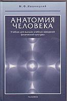 М.Ф.Иваницкий Анатомия человека