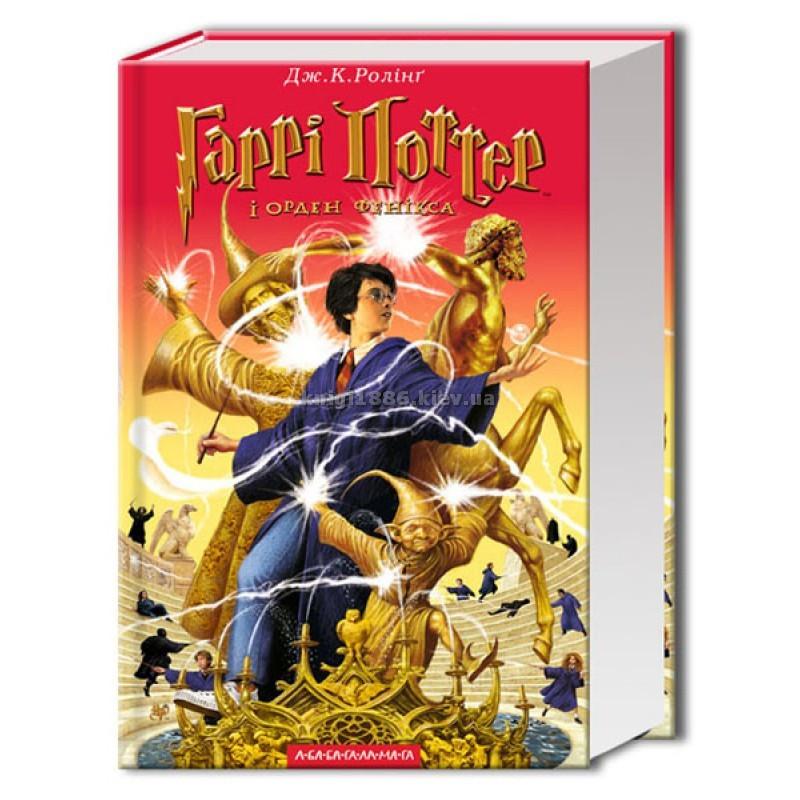 Гаррі Поттер і Орден Фенікса. Джоан Ролінг | Абабагаламага