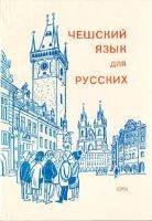 Чешский язык для русских. Прага 1976