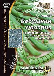 Семена гороха «Бабушкин сюрприз» 30 г, инкрустированные