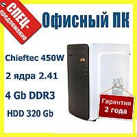 Офисный ПК /2x2.41GHz/4Gb/450w/320Gb/1gb