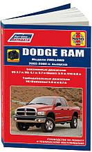 DODGE RAM Моделі 2WD&4WD випуску 2002-2008рр. Керівництво по ремонту та обслуговуванню