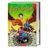 Гаррі Поттер і таємна кімната. Джоан Ролінг | Абабагаламага