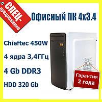 Офисный ПК 4х3.4Ghz/4Gb/320Gb/450w/1gb