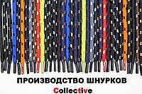 Шнурки круглые 5мм  комбинированные