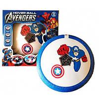 Аэро мяч Hover ball Капитан Америка Синий
