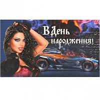 Конверт для денег с глиттером украинский КП16–02