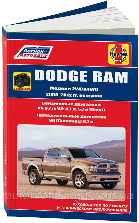 DODGE  RAM  Модели 2009-2012гг.  Руководство по ремонту и техническому обслуживанию