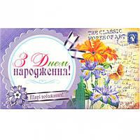 Конверт для денег с глиттером украинский КП16–09