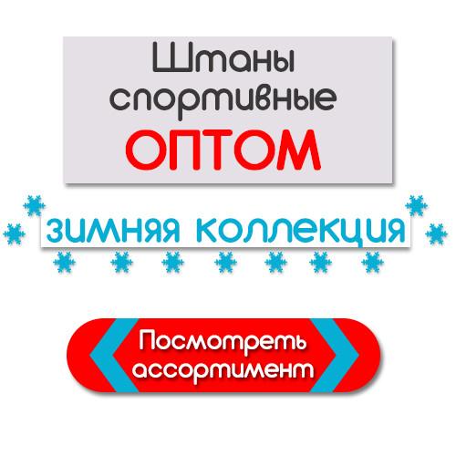 366e7317b Женские Спортивные Штаны Оптом ▻ Купить в Одессе (7 км) | UkrOptMarket
