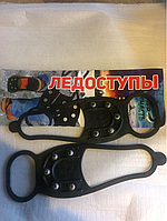 Ледоступы, накладки зимние на обувь, 5 шипов