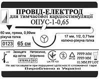 Провід-електрод для тимчасової кардіостимуляції ОПУС - 1/г-с-0,65