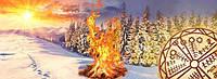 """Тренинг- мистерия в Зимнее Солнцестояние: """"Прыжок Ягуара"""""""