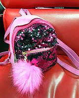 Подарок для девочки рюкзак с паетками и бампоном