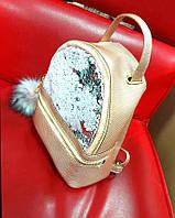 Подарок для девочки Турецкий рюкзак с паетками и бампоном
