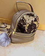 Модный Турецкий рюкзачек с паетками и бампоном