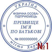 Изготовить печать ФЛП, ФОП, ЧП