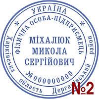 Заказать печать ФЛП, ЧП, ФОП