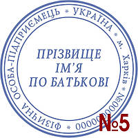 Заказ на изготовление печати