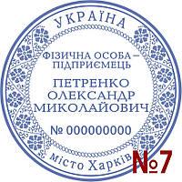 Печать предпринимателя с украинским рисунком