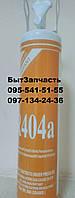 Фреон R-404 (800гр) многоразовый, (возможность дозаправки)