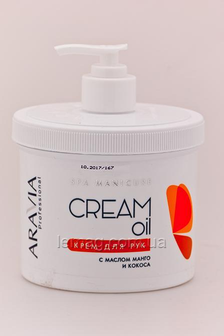 ARAVIA Professional Cream Oil Крем для рук  с маслом кокоса и манго, 550 мл