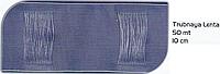 Лента для штор 100мм, 012М