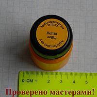 Краска витражная по стеклу на водной основе DECOLA 20 мл, желтая