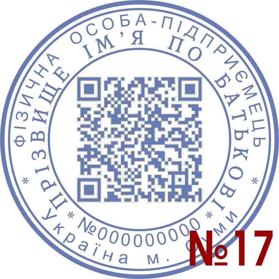 Печать с QR-кодом для предпринимателя