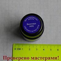 Краска витражная по стеклу на водной основе DECOLA 20 мл, фиолетовая