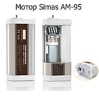 Электромотор для штор AM95-1 с карнизом 4 метра