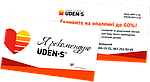 Отримуйте приємні бонуси за рекомендацію обігрівачів UDEN-S!
