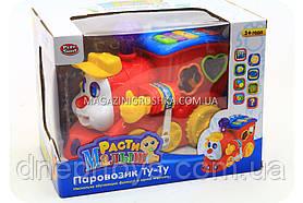 Игрушка развивающая для детей «Музыкальный паровозик Ту-Ту» 9155