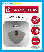 Бойлер Ariston Andris RS 10U/3 (10 литров) верхнее подключение, под мойкой