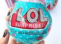 Куколки LOL сюрприз в шарике