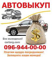 Купим Ваш авто Днепродзержинск