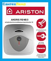 Бойлер Ariston Andris RS 15U/3 (15 литров) верхнее подключение, под мойкой