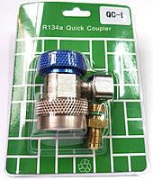 Вентиль QC-L для заправки автокондиціонерів (низький тиск)