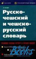 Русско-чешский и чешско-русский словарь. Бездек Я.