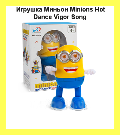 Игрушка Миньон Minions Hot Dance Vigor Song