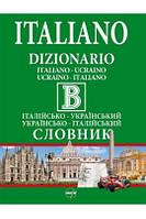 Великий Італійсько-український / українсько-італійський словник. 440 000 слів. Перун.