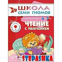 ШСГ. Седьмой год обучения. Чтение с увлечением. Для занятий с детьми от 6 до 7 лет. + наклейки