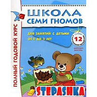 Школа Семи Гномов. 2-3 года. Полный годовой курс (12 книг с картон. вкладками+диплом