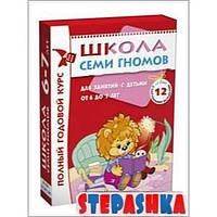 Школа Семи Гномов. 6-7 лет. Полный годовой курс (12 книг с играми и наклейками+дипл